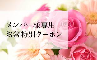 news_obon_coupon